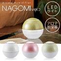 nagomi加湿器アロマ加湿器NAGOMIver.2ナゴミアロマディフューザーシンプルパールホワイトピンクシャンパンゴールド丸型球型LED856585668564
