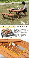バーベキューテーブル杉材BBQテーブル&ベンチセットコンロベース付き81761