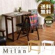 折りたたみ テーブル / フォールディングテーブル ミラン【送料無料】/10P03Dec16