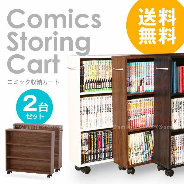 NEW コミック収納カート HG-05【お買い得2台セット】