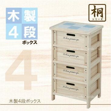 木製ボックス4段[68094]/【ポイント 倍】
