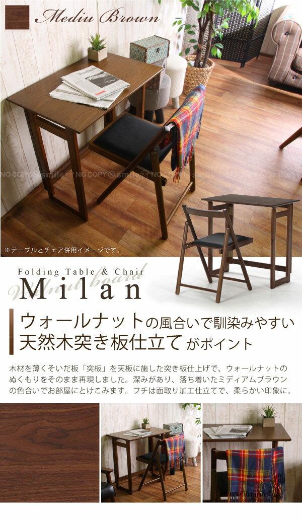 折りたたみ テーブル / フォールディングテーブル ミラン