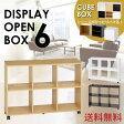 シェルフ 木製 /ディスプレイオープンボックス 6マス【ポイント 倍】【送料無料】【ss】