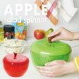 APPLE SALAD SPINNER アップルサラダスピナー[S][K333]【ポイント10倍】