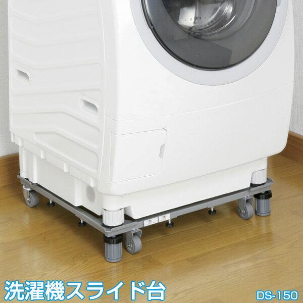 洗濯機 置き台 / ドラム式対応 新洗濯機スライド台 / DS-150【あす楽_point】【西B】
