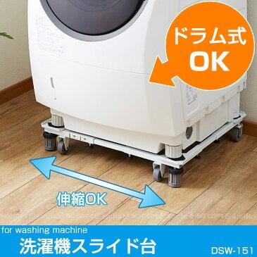 角パイプ洗濯機台 / DSW-151洗濯機 置き台 ドラム式対応