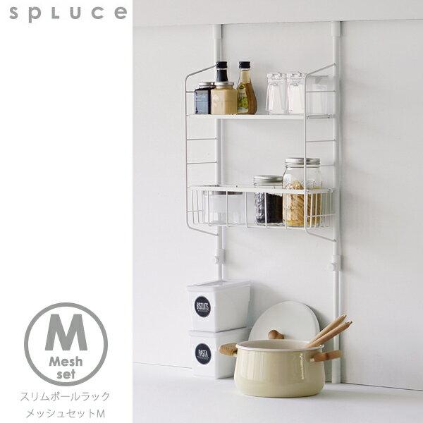キッチン 突っ張り ラック /SPLUCE スプルース スリムポールラック メッシュset M SPL-4/【ポイント 倍】