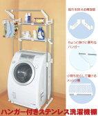 ランドリーラック ハンガー付きステンレス洗濯機棚[HC-11]/【ポイント 倍】