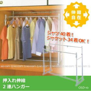 【セール SALE バーゲン】[HE]押入れに衣類を大量収納!押入れ伸縮2連ハンガー[OSD-10]【西B】...