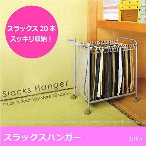 【セール SALE バーゲン】[HE]押入れにスラックスを大量収納スラックスハンガー[SHR-1]【西B】...