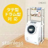 ランドリーラック / ステンレス洗濯機ラック[HC-8]/【ポイント 倍】