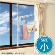 突ぱり窓枠物干しポール[小]TMH-20/【ポイント 倍】