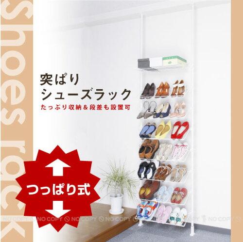 つっぱり シューズラック 突ぱりシューズラック[TSR-70]/