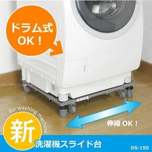 ドラム式洗濯機対応 洗濯機台ランドリーラック 洗濯機置き台[HE]ドラム式対応 新洗濯機スライド...