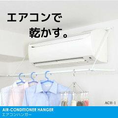 【レビューを書いて割引】【セール SALE バーゲン】エアコンで乾かす室内物干し 速乾ハンガー[H...