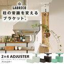 ラブリコLABRICO2×4アジャスターDIYパーツつっぱり突ぱり突っ張り2×4ツーバイフォー角材木材柱オシャレナチュラルインテリアリノベーションリメイクホワイトブロンズグリーン[HE]