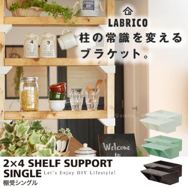 ラブリコ / LABRICO ラブリコ 2×4棚受シングル/【ポイント 倍】