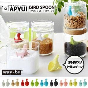 【送料無料】普通郵便1個まで計量スプーン おしゃれ APYUI BIRD SPOON way-be 鳥型 カラフル 大...