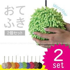 【セール SALE バーゲン】マイクロファイバー使用のかわいいハンドタオルお手拭きボールタオル...