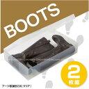 ブーツ収納BOX[クリア]【2枚組】/【ポイント 倍】