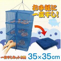【セール SALE バーゲン】[TK]手軽に魚や野菜が干せます。一夜干しネット3段[35×35×55cm]KO-3...
