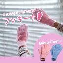 マイクロファイバーおそうじ手袋 フッキーナ/【ポイント 倍】