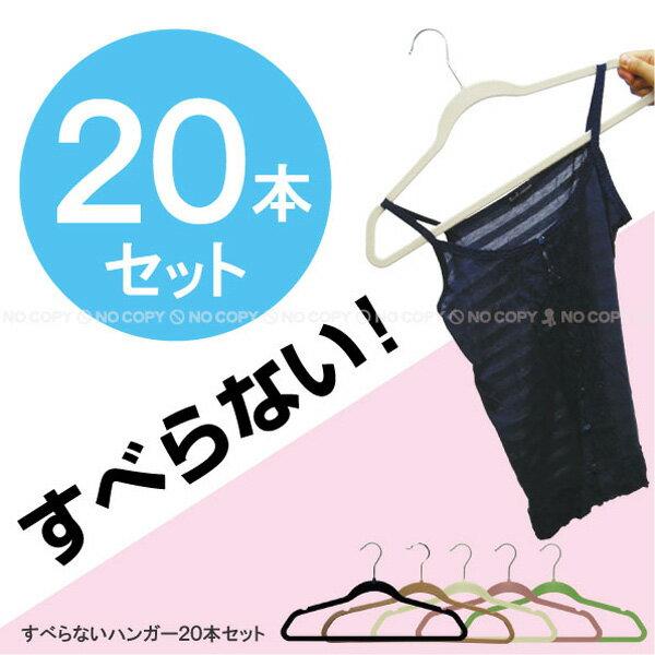 すべらないハンガー ノーマルタイプ TF006【お買い得20本セット】/【ポイント 倍】【20P】