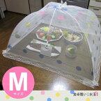 食卓覆い[水玉] Mサイズ/【ポイント 倍】