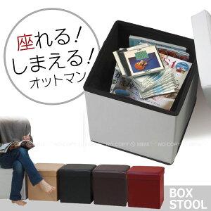 ボックススツール 収納ボックス スツール オットマン スツール リビングチェア[TKB]BOX STOOLボ...
