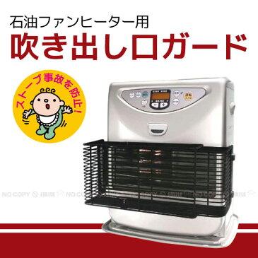 ファンヒーターガード/石油ファンヒーター用吹き出し口ガード[NFG-3055N]/【ポイント 倍】
