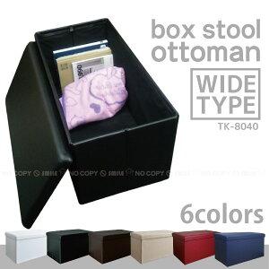 ボックススツール/リビングチェア/収納ボックス[TKB]ボックススツール/収納ボックス[ワイドタイ...