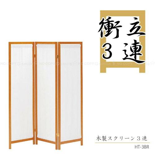 木製スクリーン3連[HT-3BR]/
