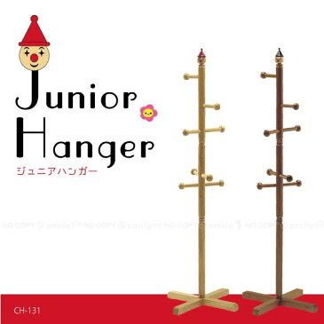 ジュニアハンガー[CH-131]/【ポイント 倍】【衣替え】