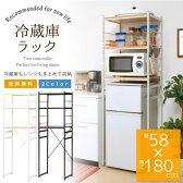 冷蔵庫 ラック / 冷蔵庫ラック RZR-4518/【ポイント 倍】【送料無料】