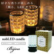 led キャンドルライト / nobLED candle Bijyou ノーブレッド ビジュー【送料無料】/20P03Dec16【20P】