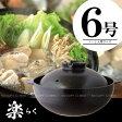 土鍋 一人用 楽[らく]深型土鍋 6号/【ポイント 倍】