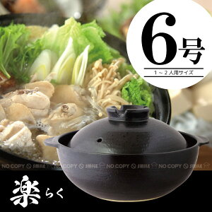 土鍋 一人用 楽[らく]深型土鍋 6号/10P19Dec15