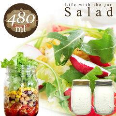 サラダ ジャー /ガラス サラダジャー480ml