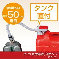 灯油かんに直接つける灯油ポンプ[MATU]タンク直付電動灯油ポンプ自動停止型[DP-101]【セール SA...