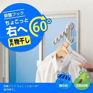 室内物干し 窓枠 超強力吸盤物干しフック[MATU]室内物干し 窓枠 吸盤フック ちょこっと右へ60°...