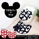 ミッキーマウスの洗えるフタカバー+トイレマットのセット[OKA]MICKEY MOUSE【在庫処分】MCファ...