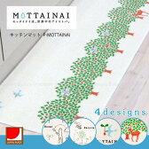 キッチンマット P-MOTTAINAI[45×120cm]/【ポイント 倍】