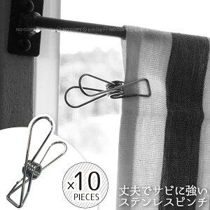 culemoA ステンレスピンチ 10P / 【ネコポス送料無料】 / クレモア ステンレス サビにくい ピンチ ペグ 洗濯ばさみ 洗濯バサミ おしゃれ シンプル 収納 洗濯 ランドリー 物干し 部屋干し 室内干し 便利 シルバー ワイヤー
