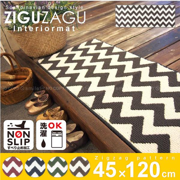キッチンマット 120 /ZIGUZAGUキッチンマット[45×120cm]/【ポイント 倍】