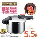 圧力鍋 パール金属 節約クックステンレス製圧力切替式片手圧力鍋5.5L[H-5437]/【ポイント 倍】