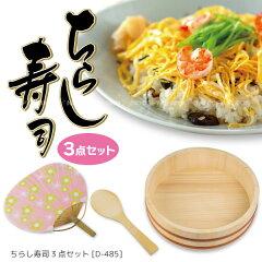 すしパーティーちらし寿司3点セット[D-485]/532P26Feb16