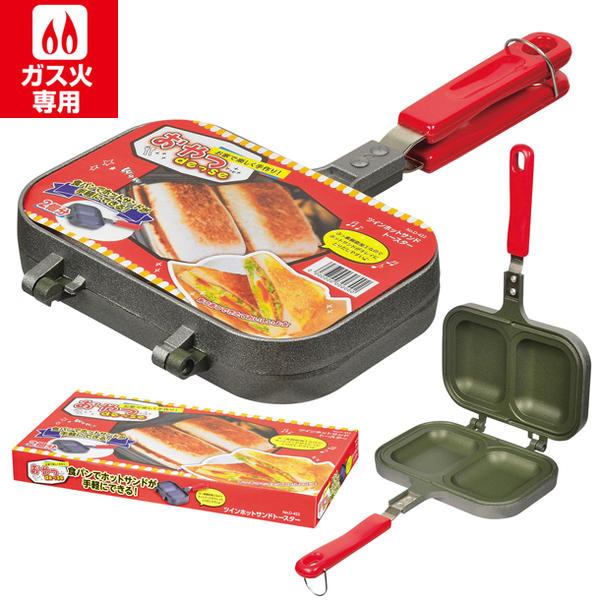 ふっ素加工ツインホットサンドトースター [D-421]/ おやつDEっSE ふっ素加工 ツイン ホットサンドトースター ホットサンドメーカー