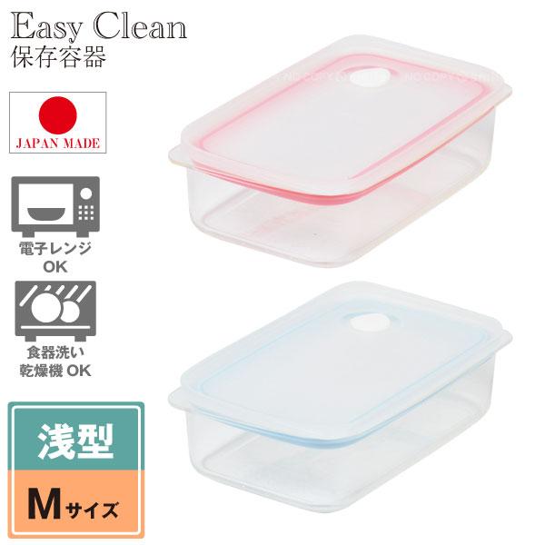 EasyClean浅型密閉保存容器M/密閉保存容器食品おかず料理常備菜ごはん食べ物プラスチックプラ積み重ね角型四角食洗機食器洗い