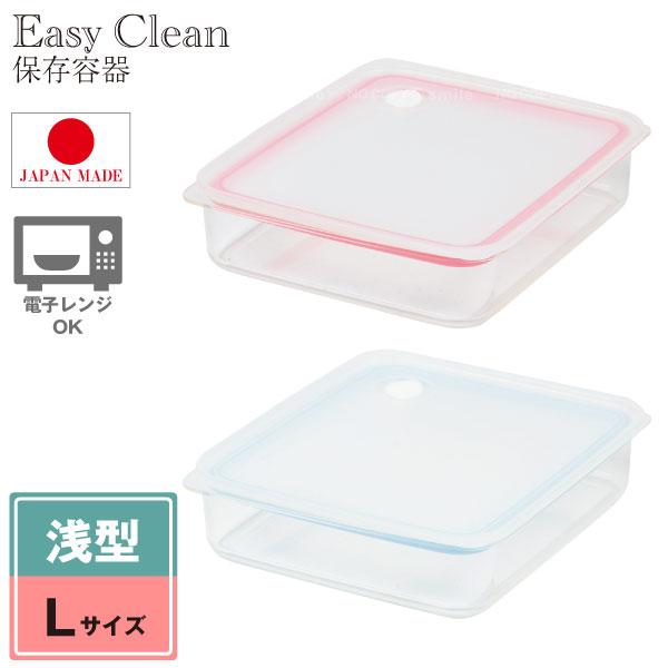 EasyClean浅型密閉保存容器L/密閉保存容器食品おかず料理常備菜ごはん食べ物タッパタッパープラスチックプラ重ねるスタッキン