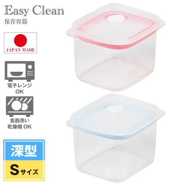 EasyClean深型密閉保存容器S/深型密閉保存容器食品食べ物プラスチックプラ重ねるスタッキング積み重ね角型四角食洗機食器洗い